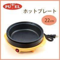 プエル ホットプレート22cm PU-106 1063167 【1点】