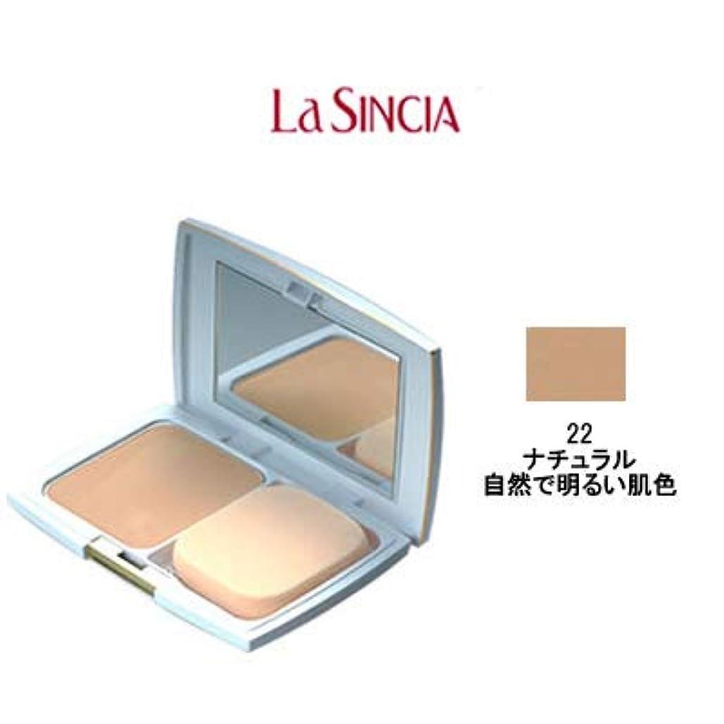発揮する解決無しラシンシア パウダリーパクトUV レフィル 22 ナチュラル 自然で明るい肌色