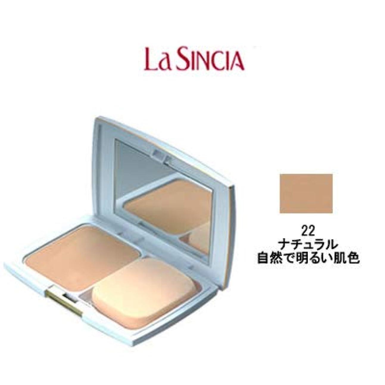 口述する下に向けます銀ラシンシア パウダリーパクトUV レフィル 22 ナチュラル 自然で明るい肌色