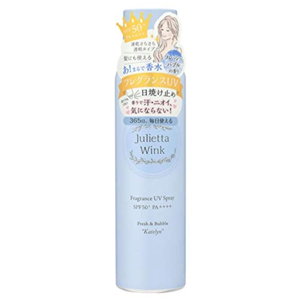 でも熟すレトルトジュリエッタウィンク フレグランス UVスプレー[ケイトリン]100g フレッシュバブルの香り(ブルー)