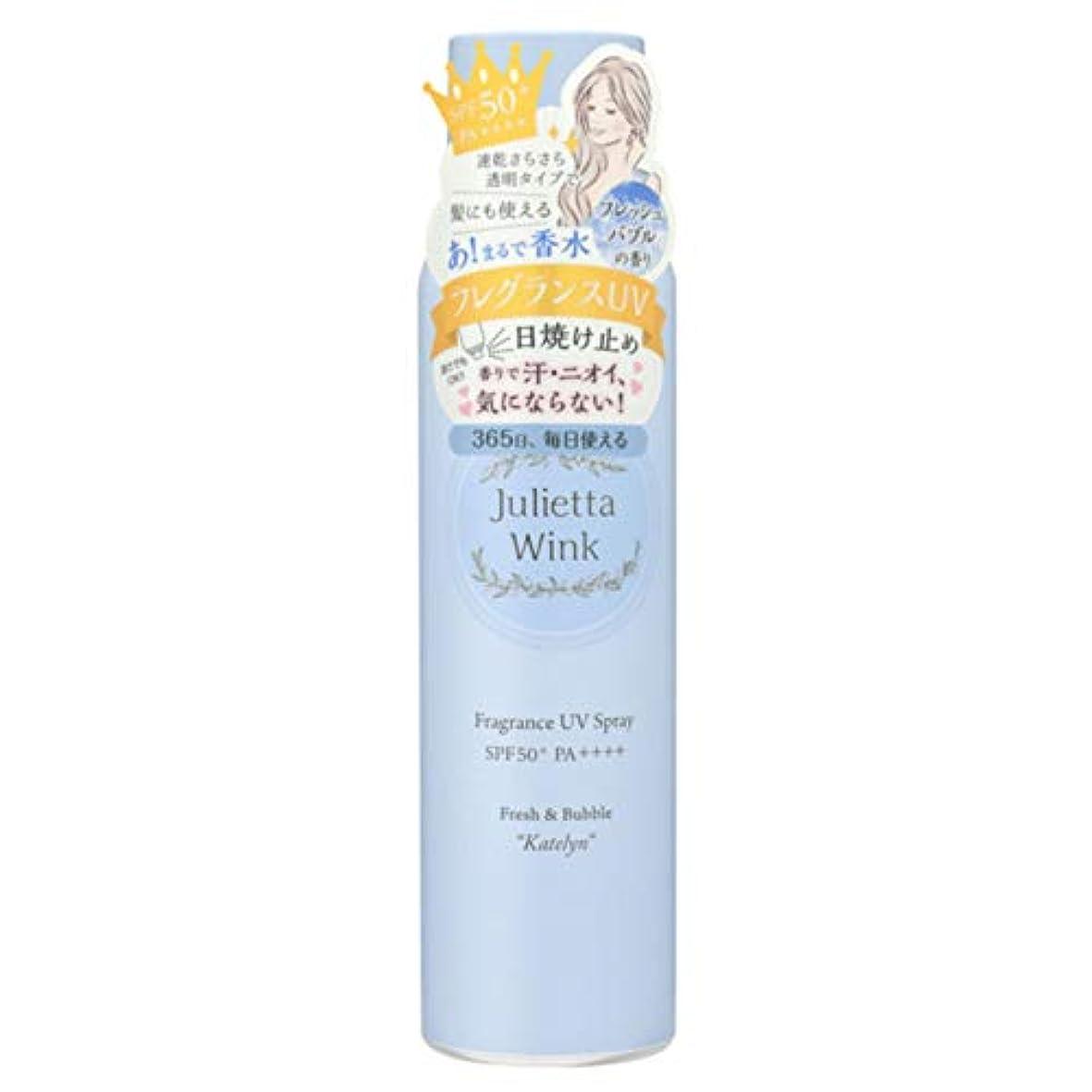 ホイップモットーハイブリッドジュリエッタウィンク フレグランス UVスプレー[ケイトリン]100g フレッシュバブルの香り(ブルー)