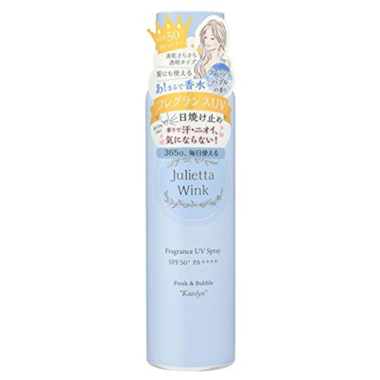 キャンベラマラウイ生息地ジュリエッタウィンク フレグランス UVスプレー[ケイトリン]100g フレッシュバブルの香り(ブルー)