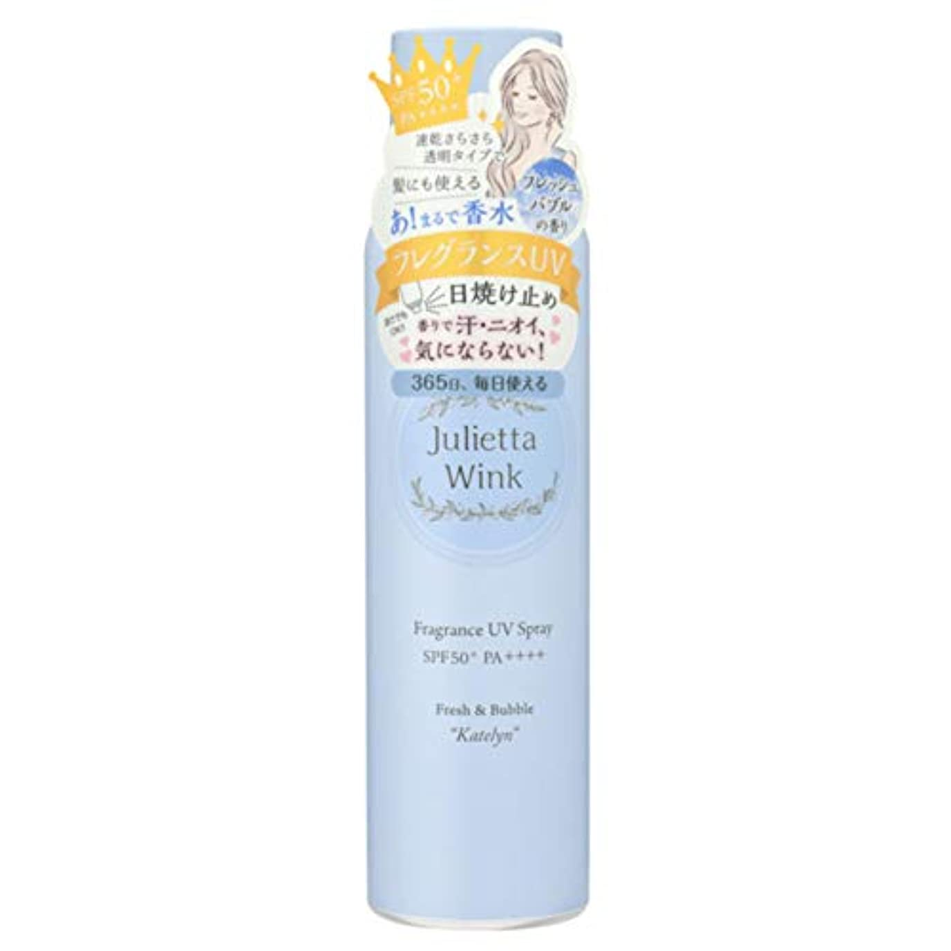 精神不完全なくつろぐジュリエッタウィンク フレグランス UVスプレー[ケイトリン]100g フレッシュバブルの香り(ブルー)