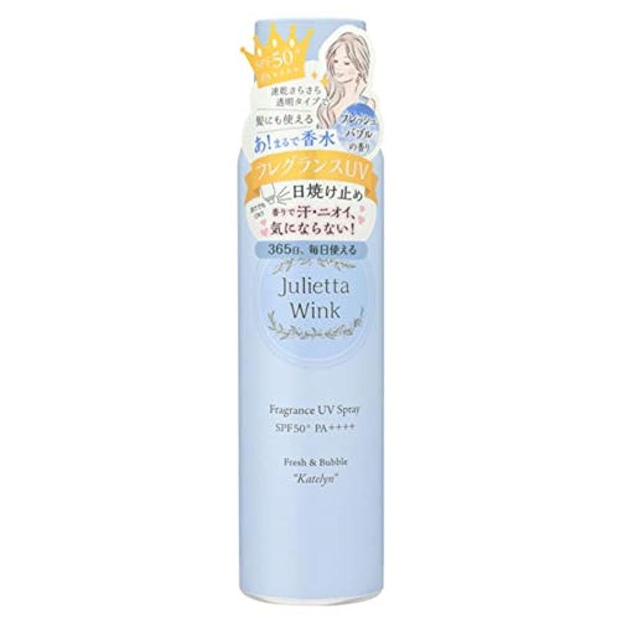薄汚い怠なサイレンジュリエッタウィンク フレグランス UVスプレー[ケイトリン]100g フレッシュバブルの香り(ブルー)
