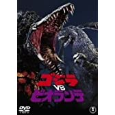ゴジラVSビオランテ [DVD]