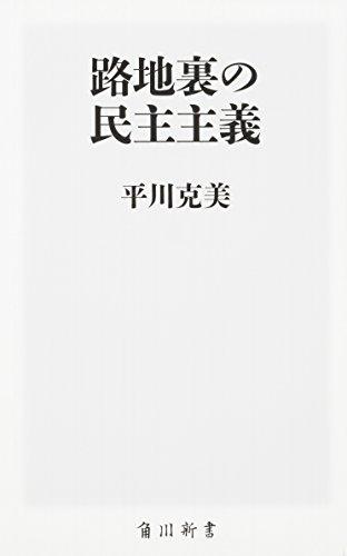 路地裏の民主主義 (角川新書)の詳細を見る