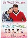 幸せは我々の胸に Vol.11 [DVD]