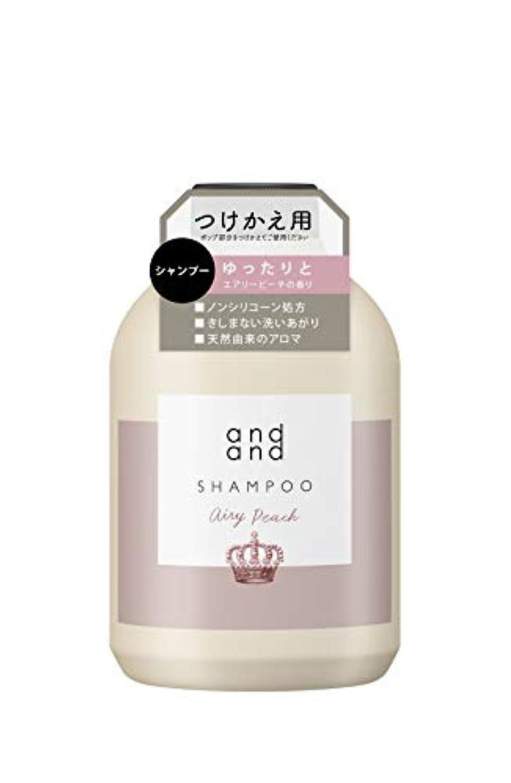苦行皮肉な滑るandand(アンドアンド) ゆったりと[ノンシリコーン処方] シャンプー エアリーピーチの香り つけかえ用 480ml