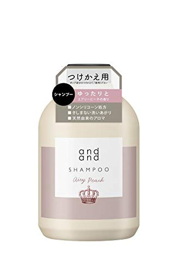 くしゃみ敷居長いですandand(アンドアンド) ゆったりと[ノンシリコーン処方] シャンプー エアリーピーチの香り つけかえ用 480ml