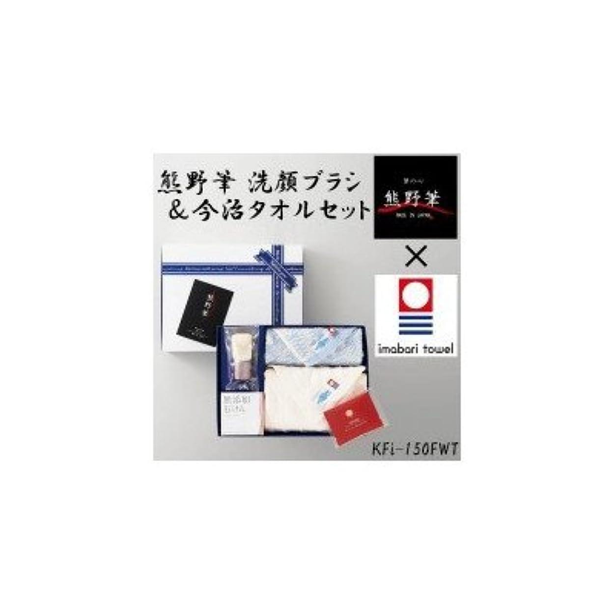 商人シーフードママ熊野筆と今治タオルのコラボレーション 熊野筆 洗顔ブラシ&今治タオルセット KFi-150FWT