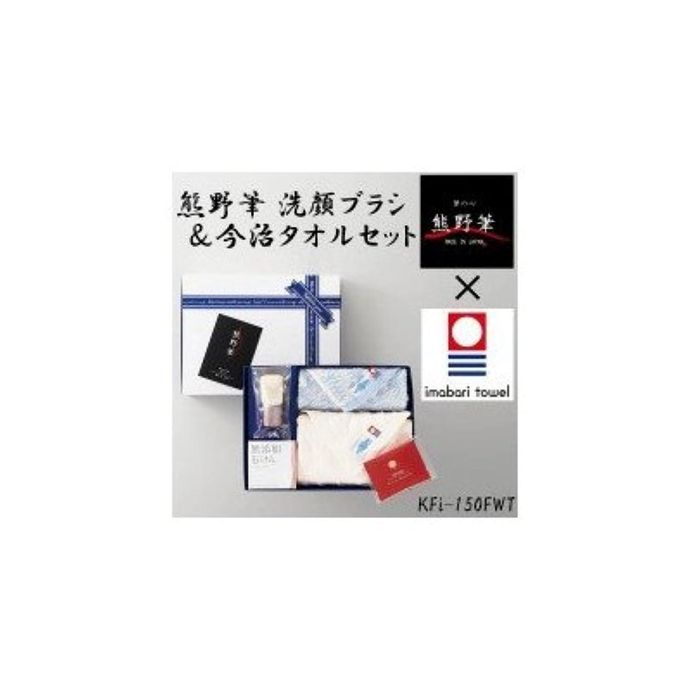 忘れる賞賛否定する熊野筆と今治タオルのコラボレーション 熊野筆 洗顔ブラシ&今治タオルセット KFi-150FWT
