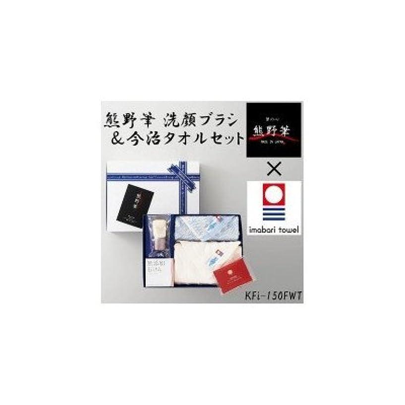 不安定鎖自慢熊野筆と今治タオルのコラボレーション 熊野筆 洗顔ブラシ&今治タオルセット KFi-150FWT