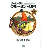 じゃじゃ馬グルーミン★UP! (11) (小学館文庫)