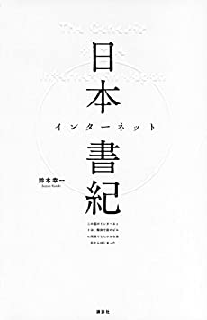 日本インターネット書紀 この国のインターネットは、解体寸前のビルに間借りした小さな会社からはじまった