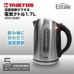 マクロス エステール(Estale) 電気ケトル 温度調節機能付き 1.7L MCE-3689
