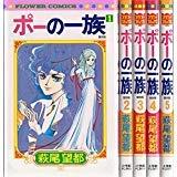ポーの一族 復刻版 コミック 全5巻完結セット (フラワーコミックス)