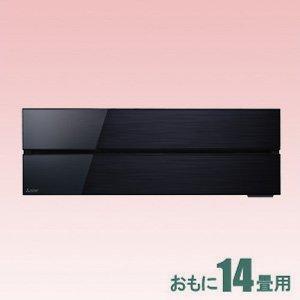 三菱 【エアコン】霧ヶ峰Styleおもに14畳用 (冷房:11~17畳/暖房:11~14畳) FLシリーズ 電源200V (オニキスブラック) MSZ-FL4018S-K