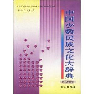 中国少数民族文化大辞典  第4巻(西北地区巻)(中国語)
