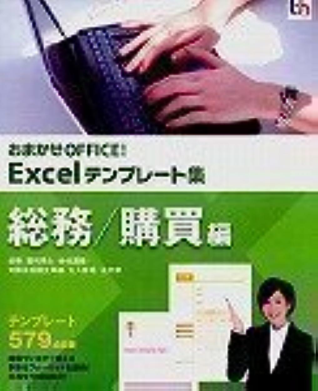 こねるしなやかなぬるいおまかせOFFICE! Excelテンプレート集 総務/購買編