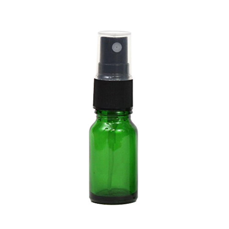 スプレーボトル ガラス瓶 10mL 遮光性グリーン ガラスアトマイザー 空容器