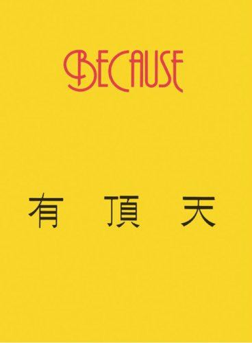 BECAUSEの詳細を見る