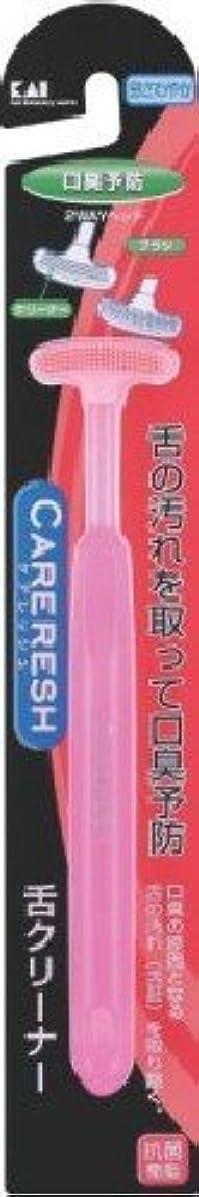 自伝モルヒネ不信【まとめ買い】ケアレッシュ 舌クリーナー(ピンク) ×2セット