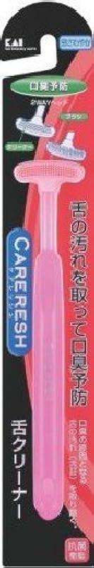 優雅スキップ用心する【まとめ買い】ケアレッシュ 舌クリーナー(ピンク) ×2セット