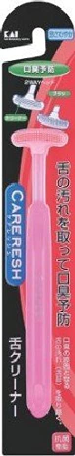 盗賊剥離どういたしまして【まとめ買い】ケアレッシュ 舌クリーナー(ピンク) ×2セット