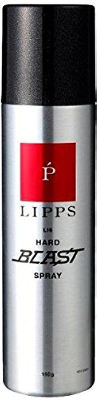 激怒暗殺者ゴミ箱【長時間キープ?バリバリに固まらない】LIPPS L16ハードブラストスプレー150g
