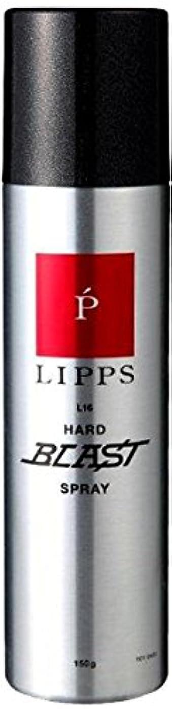 光沢笑い結婚する【長時間キープ?バリバリに固まらない】LIPPS L16ハードブラストスプレー150g