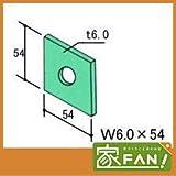 Z角座金 M16用 W6.0×54角 100枚入 クロメート Z金物