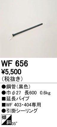 オーデリック WF656