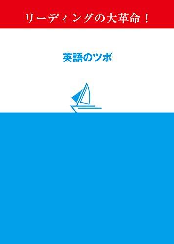 英語のツボ LESSON1
