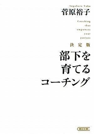 決定版 部下を育てるコーチング (朝日文庫)の詳細を見る