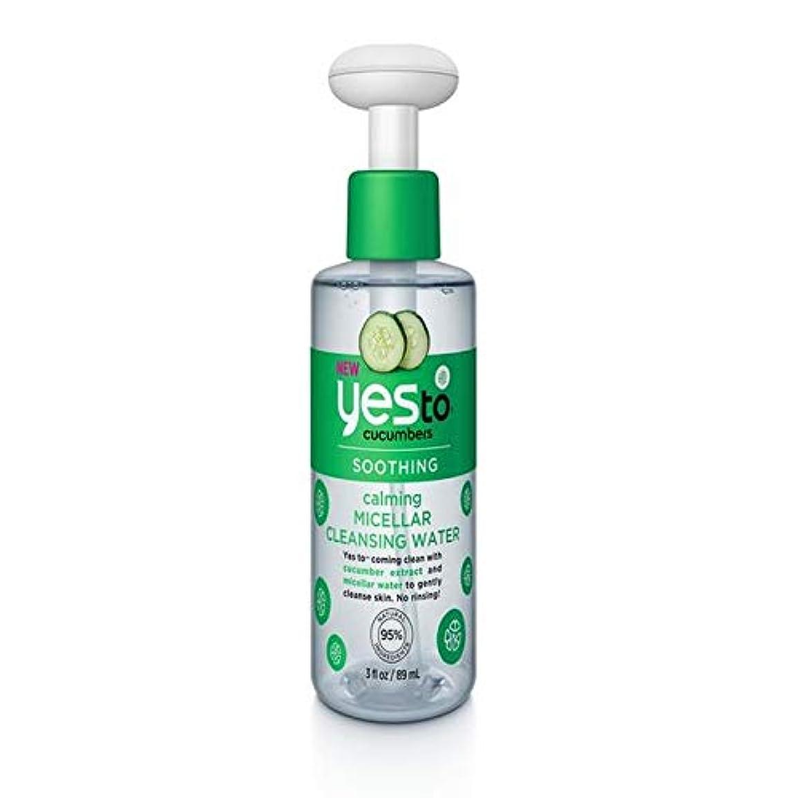 掃く世論調査リスト[YES TO! ] 89ミリリットルを落ち着かはいキュウリにミセル洗浄水 - Yes To Cucumbers Micellar Cleansing Water Calming 89ml [並行輸入品]