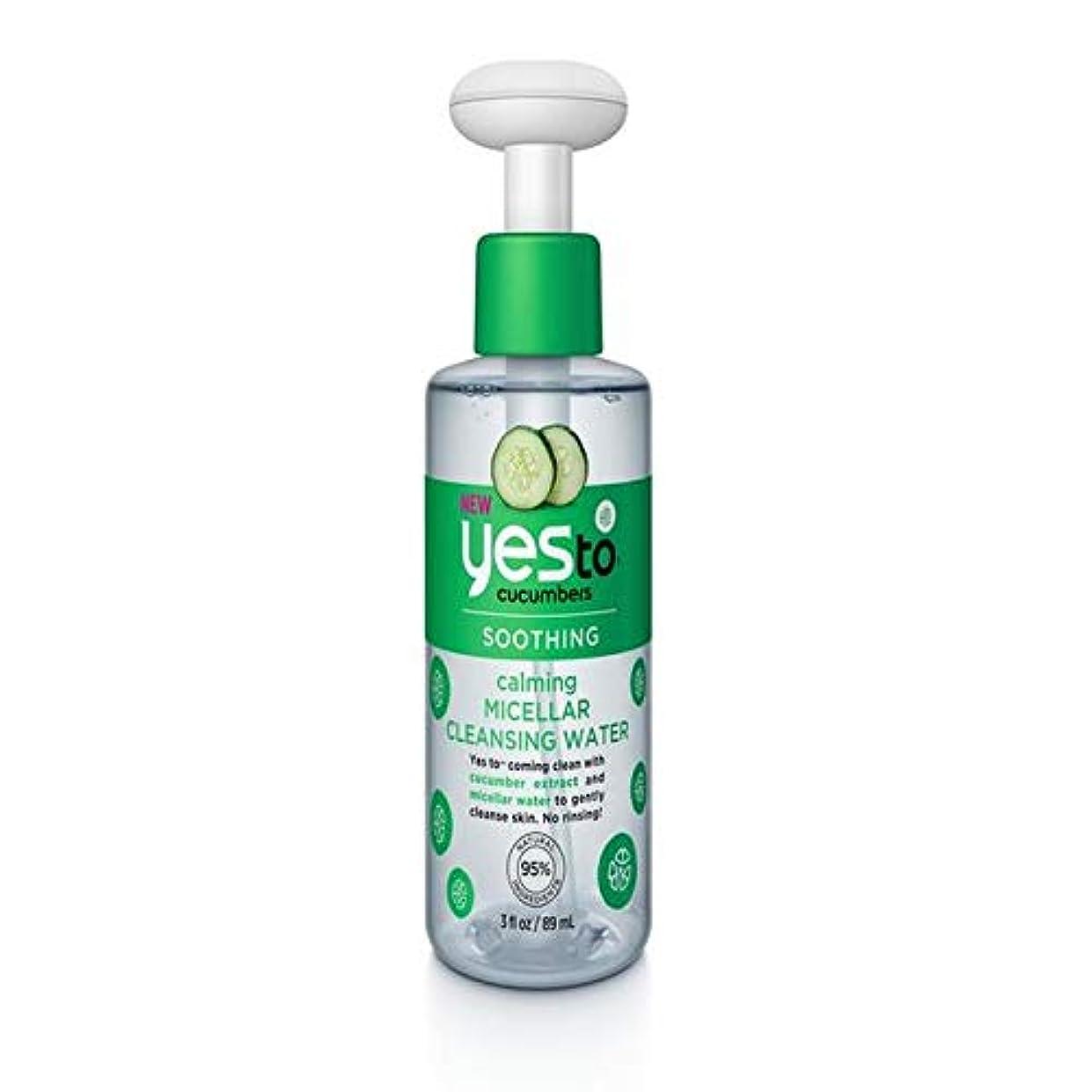 クッション乞食床を掃除する[YES TO! ] 89ミリリットルを落ち着かはいキュウリにミセル洗浄水 - Yes To Cucumbers Micellar Cleansing Water Calming 89ml [並行輸入品]