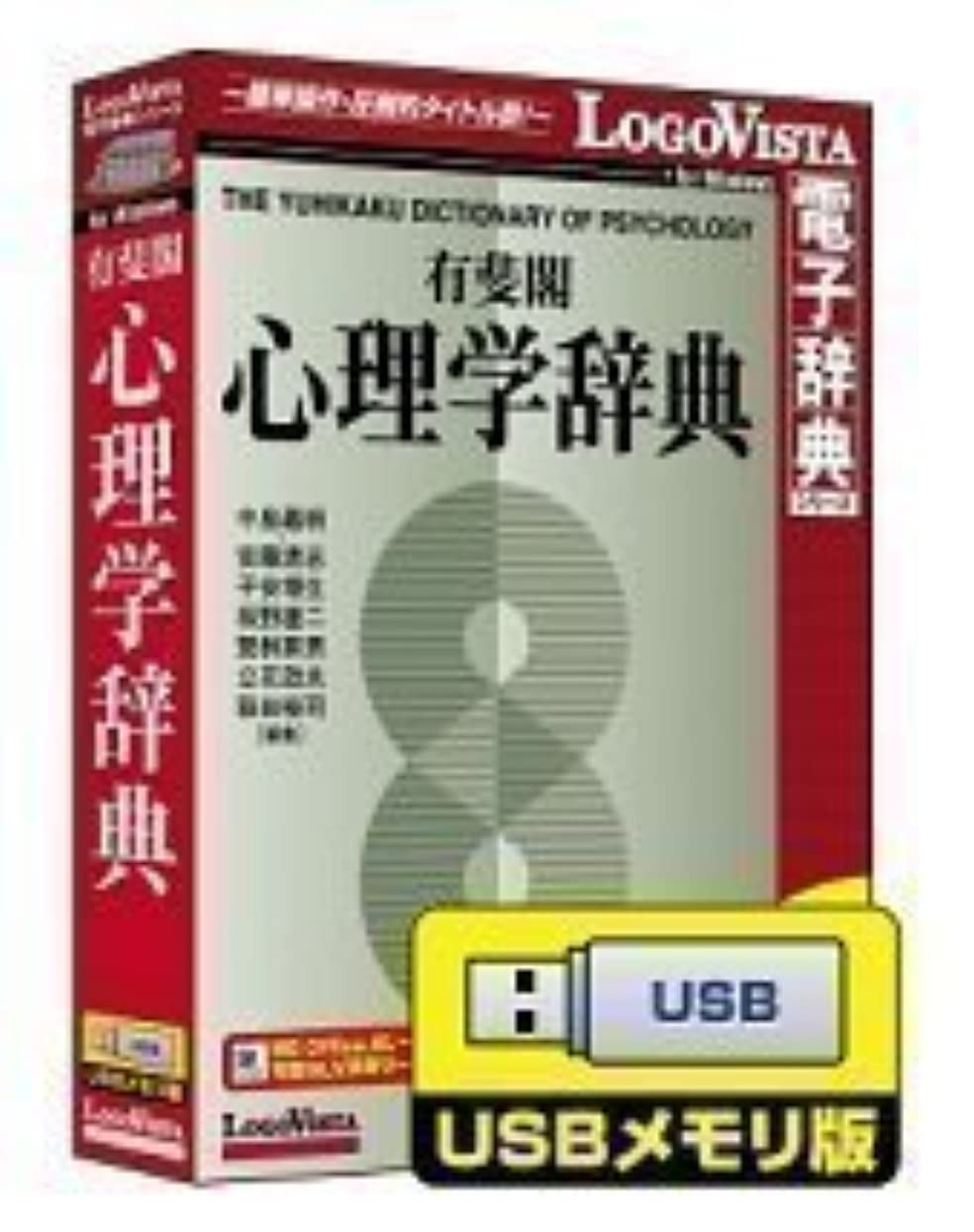 返還能力レール有斐閣心理学小辞典 USBメモリ版