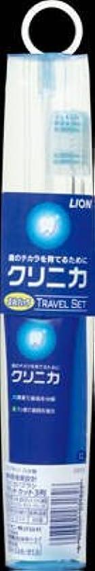 乳製品帆シールライオン クリニカ トラベルセット(ハブラシ1本+ハミガキ30g)×120点セット (4903301182917)