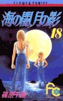 海の闇、月の影 (18) (少コミフラワーコミックス)の詳細を見る