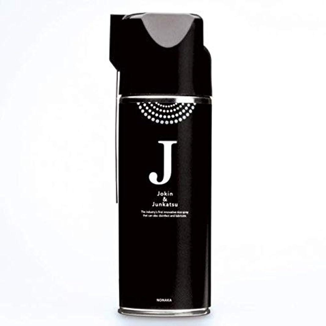 案件襲撃階層Jokin&Junkatsu 除菌できる潤滑スプレー420ml