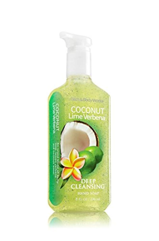 エンジニアリング脱走二週間バス&ボディワークス ココナッツライムバーベナ ディープクレンジングハンドソープ Coconut Lime Verbena Deep Cleansing Hand Soap