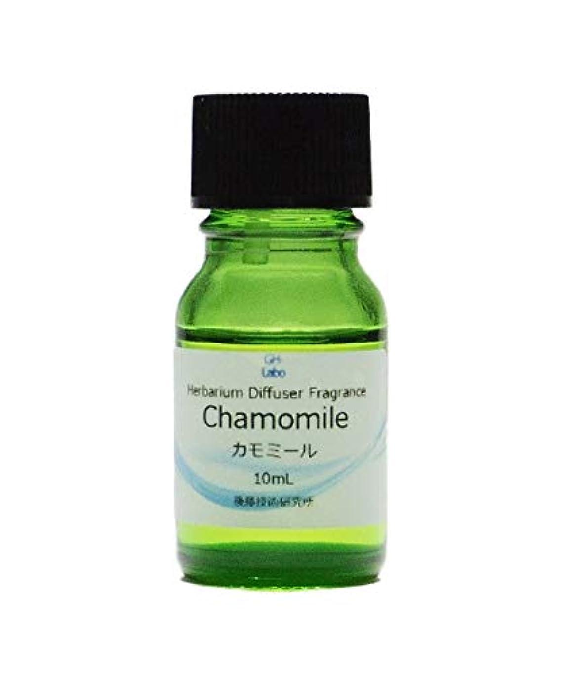 予備求人贈り物カモミール フレグランス 香料 ディフューザー ハーバリウム アロマオイル 手作り 化粧品
