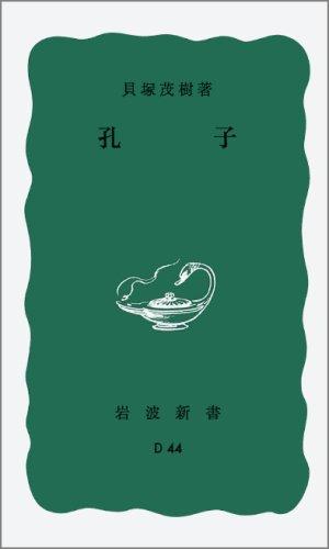 孔子 (岩波新書 青版 65)の詳細を見る