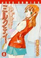 ゆびさきミルクティー 8 (ジェッツコミックス)の詳細を見る