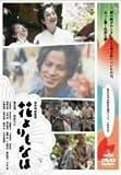 花よりもなほ 通常版[DVD]