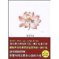 色戒(中国語)