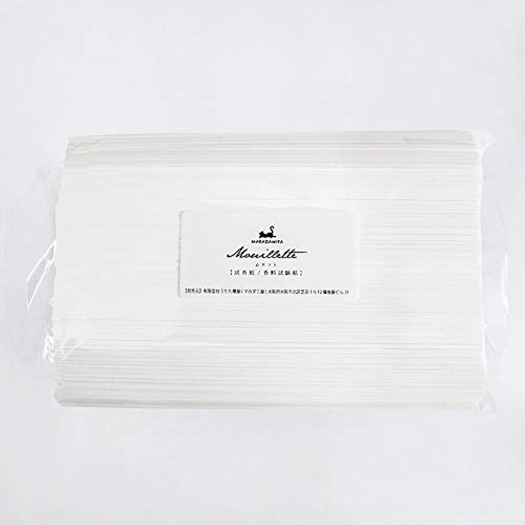 制限する利点是正ムエット500本入り 大容量 プロ用(アロマ検定試験対応 試香紙 香料試験紙) マカダミ屋