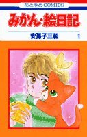 みかん・絵日記 (1) (花とゆめCOMICS)