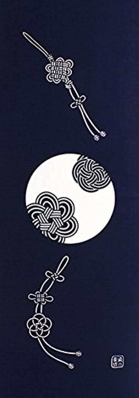 眠る相談信じる染の安坊 本染め手ぬぐい 円-縁 組紐(Musubi) 100cm×35cm