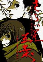 さらい屋五葉 第4集 (IKKI COMICS)の詳細を見る